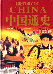 《中国通史(精装)》