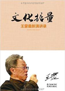 《文化掂量:王蒙最新演讲录》