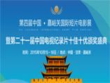 第四届中国 · 嘉峪关国际短片电影展