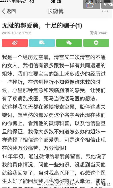 """青岛:微博""""大V""""唯爱迷糊天使医生被曝性侵多名不孕不育女患者"""