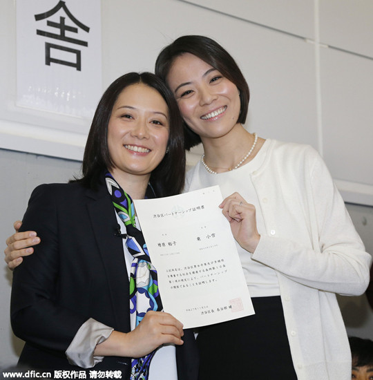 日本东京发放同性婚姻证明 首对女性情侣领证