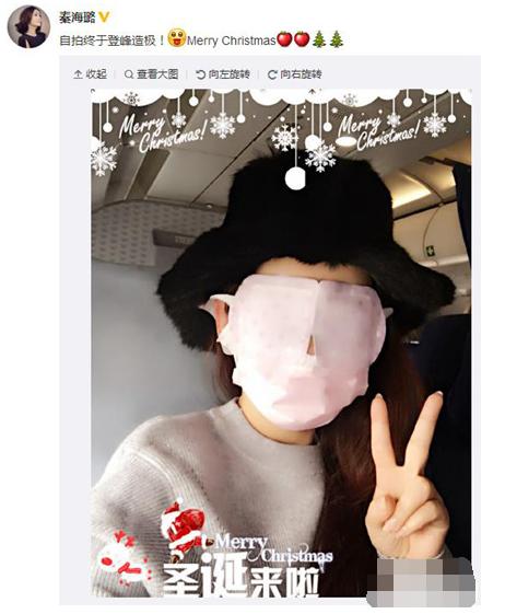 [明星爆料]秦海璐戴口罩眼罩自拍 被调侃:是怕亮瞎我们么(图)