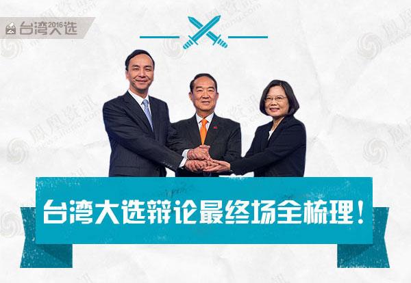 台湾大选辩论最终场全梳理