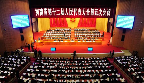 河南省十二届人大五次会议开幕