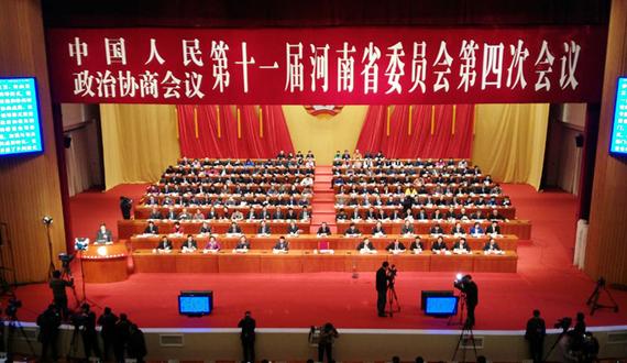 河南省政协十一届四次会议开幕