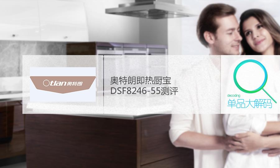 奥特朗即热厨宝DSF8246-55测评