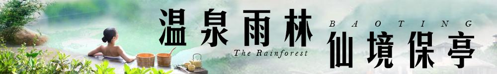 温泉雨林 仙境保亭