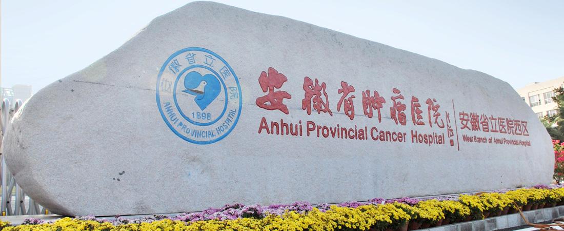 安徽省肿瘤医院:三甲肿瘤专科医院