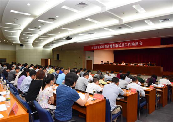 """全省国税系统""""营改增""""改革试点工作动员会在海口召开"""
