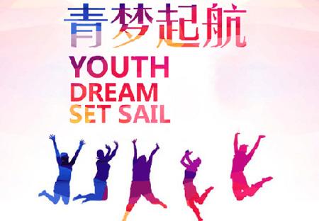 建邺区青年公益领袖培养计划第二季启动