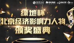 绿地杯北京经济影响力评选