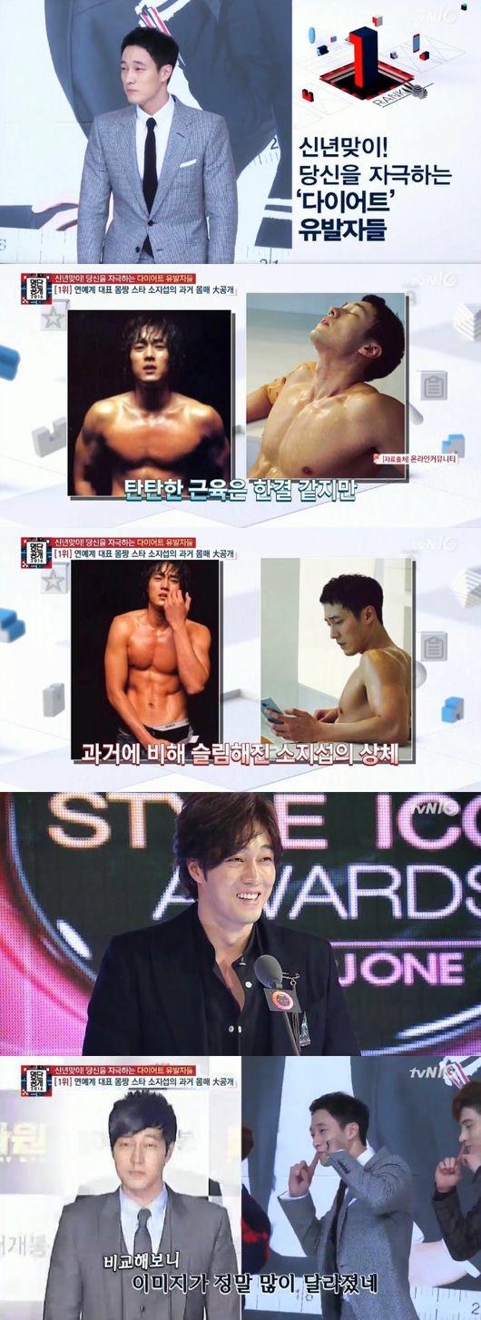 [明星爆料]苏志燮一个月减重7公斤 被评好身材榜样