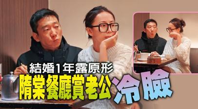 [明星爆料]隋棠和老公就餐全程黑脸 才结婚一年就这样了?