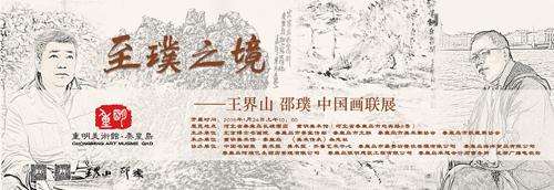 """""""至璞之境――王界山 邵璞中国画联展""""将在冀开幕"""