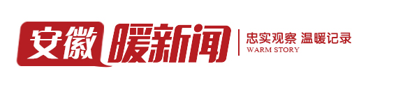 安徽暖新闻