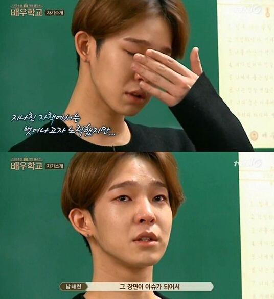 [明星爆料]WINNER南太铉谈荧屏前作 因自责落泪