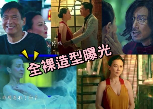 [明星爆料]刘嘉玲全裸出镜 笑谈周润发:我和他积怨已深