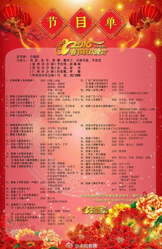 [明星爆料]央视春晚节目单公布 YIF撒贝宁搭档演魔术