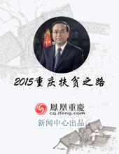 2015重庆扶贫之路