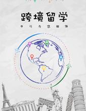 中行:跨境留学