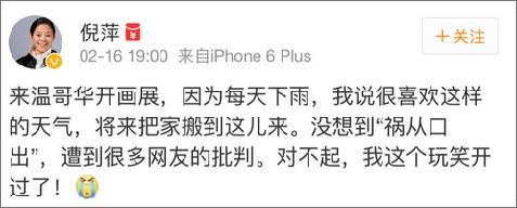 [明星爆料]倪萍否认将搬家到加拿大:对不起 玩笑开过了