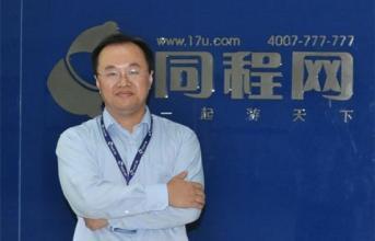 2016会计证保过班同程旅游CEO吴志祥2016保五年正品