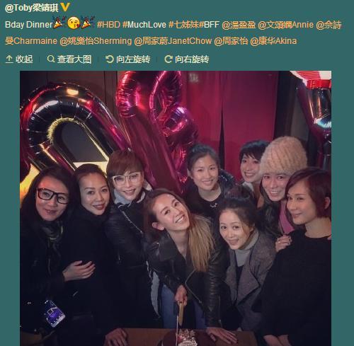 [明星爆料]香港娱乐圈姐妹会 佘诗曼汤盈盈等组成七姐妹