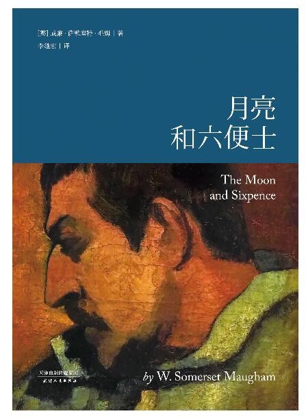 李继宏译本《月亮和六便士》面世 13000字深入导读
