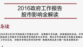 五大券商解读政府工作报告