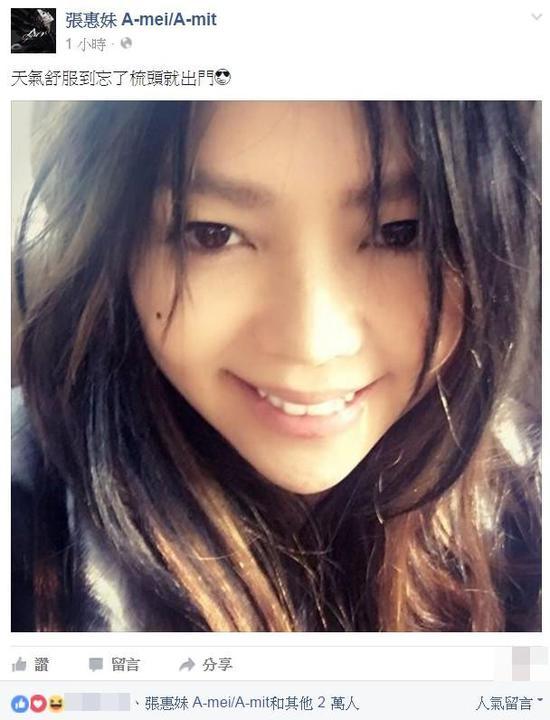 [明星爆料]张惠妹瘦回去了?脸蛋消瘦 下巴呈V字型