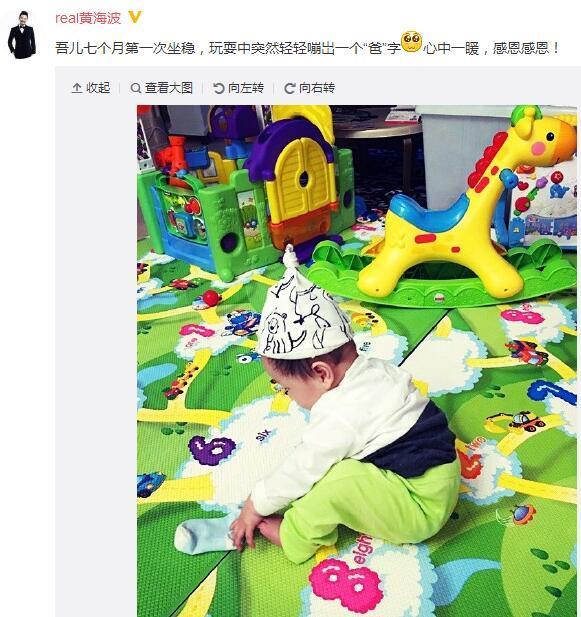 [明星爆料]黄海7个月大的儿子不仅能够坐稳了,还会喊爸爸啦