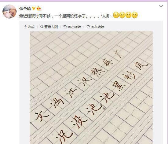 [明星爆料]王思聪前女友写得一手好字 张予曦被赞字如其人(图)