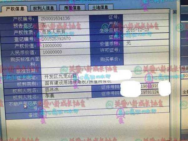 [明星爆料]曝李晨范冰冰青岛购置豪华爱巢 总价近千万