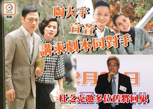 [明星爆料]宣萱陶大宇重回TVB?传高层力图重组实力班底