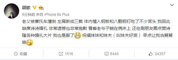 """[明星爆料]胡歌自曝缺席""""隆诗婚礼""""原因:父亲遭车祸 左肩断成三截"""