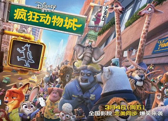 《疯狂动物城》海报
