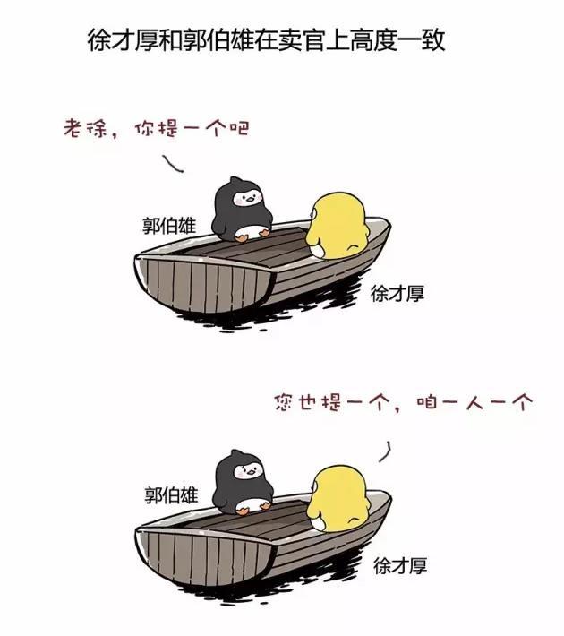 看图:郭伯雄徐才厚友谊的小船是怎样说翻就翻的