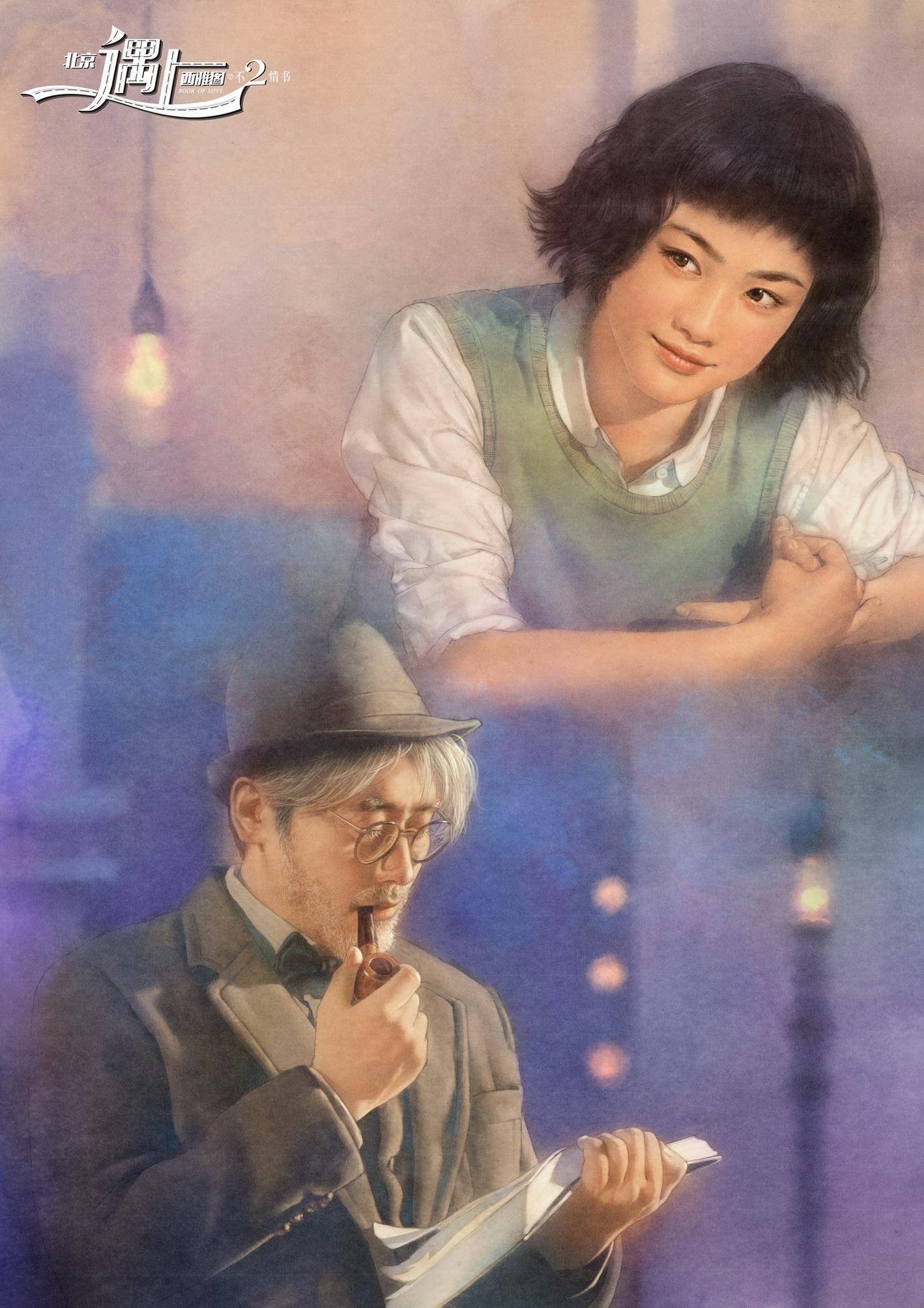 《北京遇上西雅图2》手绘漫画美哭!汤唯吴秀波形象神还原