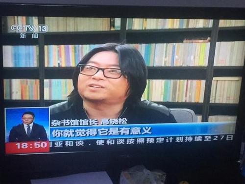"""""""矮老师""""高晓松上央视新闻 显赫家庭背景惊人 [有看点]"""