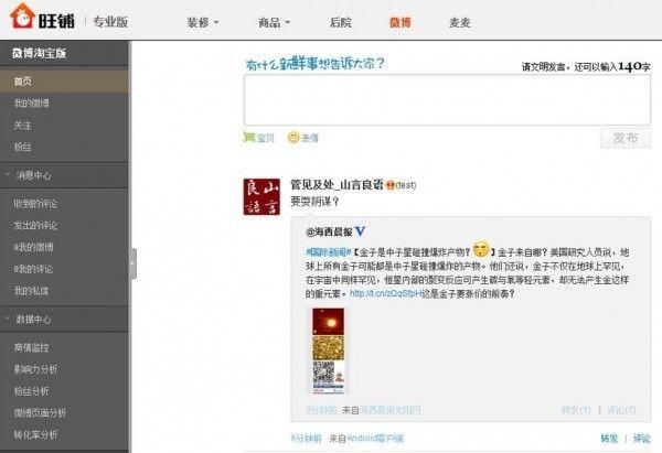 新浪微博淘宝版发布 淘宝卖家可后台直接操控微博