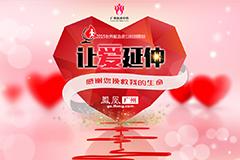2015世界献血者日:让爱延伸