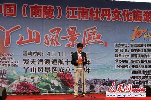 南陵牡丹文化旅游节开幕