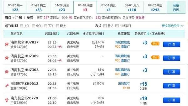 除夕夜海口飞北京机票最低28元 飞深圳仅3元