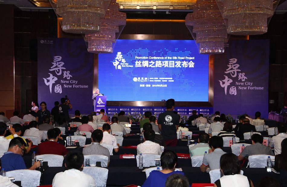 """5月22日,由凤凰网、凤凰城市与旅游研究院共同主办的""""寻路中国——丝绸之路项目发布会""""在陕西省西安市举行。"""