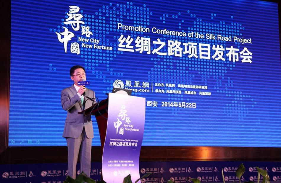 西安广播电视台朱咏东主持发布会。