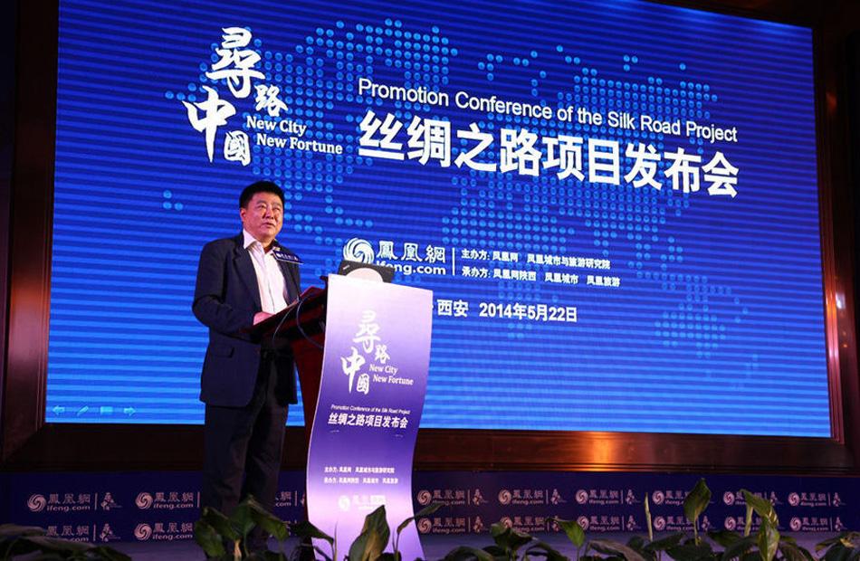 陕西省委宣传部副部长李伟致辞。