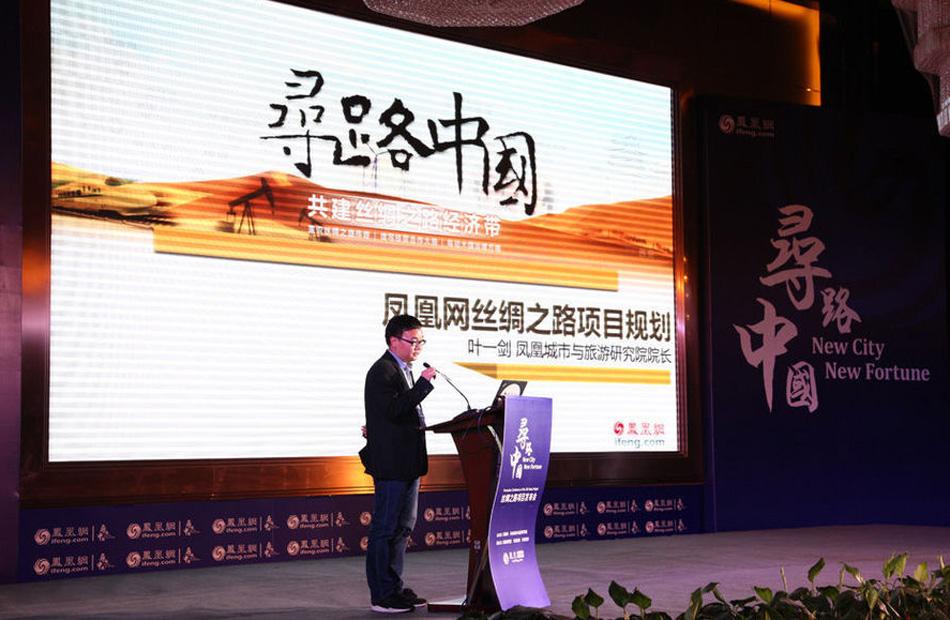 """叶一剑介绍,""""寻路中国——丝绸之路""""项目将以凤凰卫视、凤凰网、凤凰客户端为主传播平台,联合凤凰陕西、凤凰青岛、凤凰新疆等10家地方资源形成报道矩阵。"""