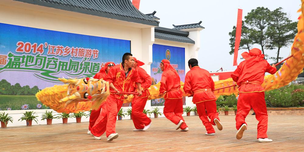 【2014江苏省乡村旅游节在句容开幕】民俗表演