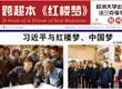习近平的人文情怀:红楼梦和中国梦