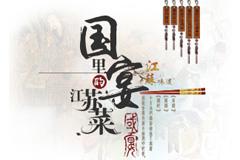 江苏味道——国宴中的江苏菜